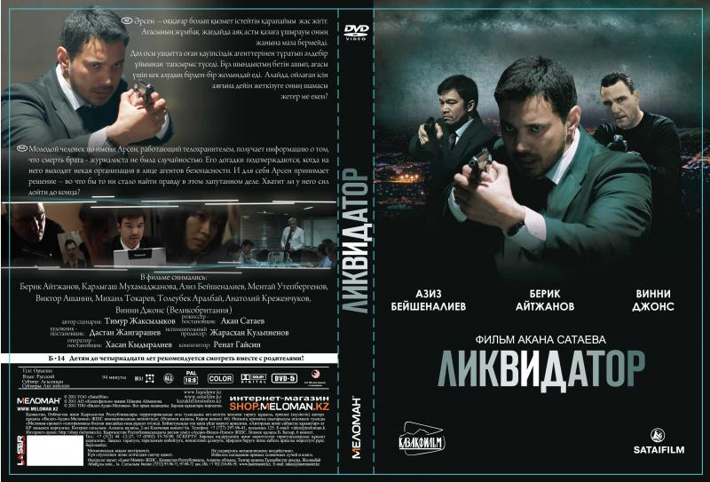 Фильм Ликвидатор Казахстанский Фильм